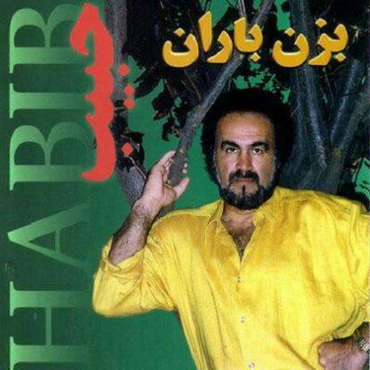 آکورد آهنگ بزن باران از حبیب