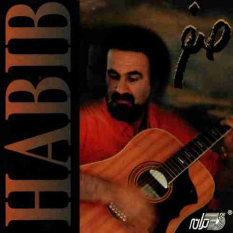 آکورد آهنگ شهلا از حبیب