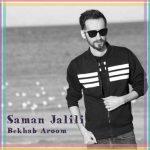 آکورد آهنگ بخواب آروم از سامان جلیلی