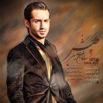 آکورد آهنگ طپش از سامان جلیلی