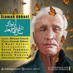 آکورد آهنگ ترانه ای برای سال ها بعد از سیامک عباسی