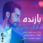 آکورد آهنگ بازنده از سامان جلیلی