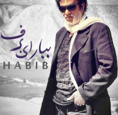 آکورد آهنگ ببار ای برف از حبیب