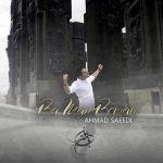 آکورد آهنگ با من بمان از احمد سعیدی