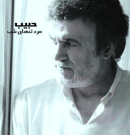 آکورد آهنگ مرد تنهای شب از حبیب
