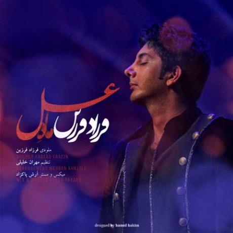 آکورد آهنگ ماه عسل از فرزاد فرزین