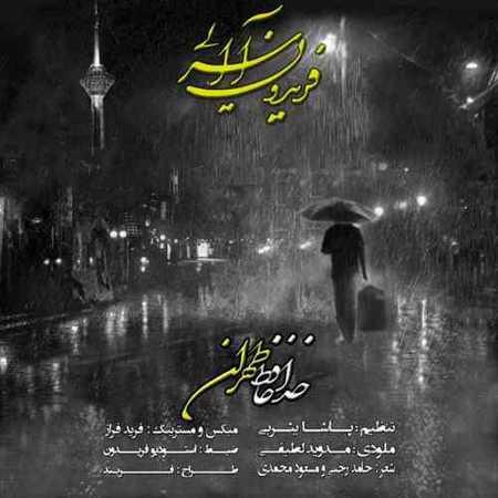 آکورد آهنگ خداحافظ تهران از فریدون آسرایی
