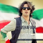 آکورد آهنگ ایران از کاوه آفاق