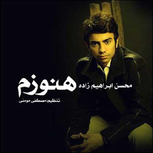 آکورد آهنگ هنوزم از محسن ابراهیمی زاده