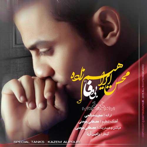 آکورد آهنگ بی وفا از محسن ابراهیمی زاده