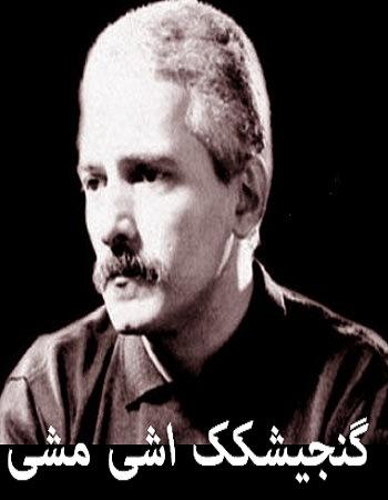 آکورد آهنگ گنجشکک اشی مشی از فرهاد مهراد