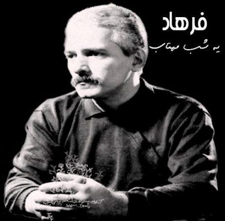آکورد آهنگ یه شب مهتاب از فرهاد مهراد