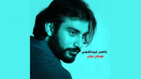 آکورد آهنگ کودکان خیابانی از ناصر عبداللهی
