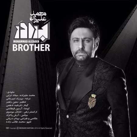 آکورد آهنگ برادر از محمد علیزاده