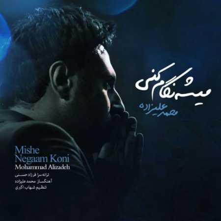 آکورد آهنگ میشه نگام کنی از محمد علیزاده