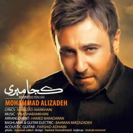آکورد آهنگ کجا میری از محمد علیزاده