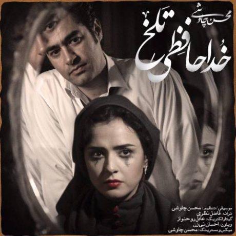 آکورد آهنگ خداحافظی تلخ از محسن چاوشی