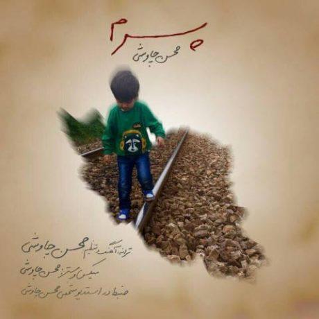 آکورد آهنگ پسرم از محسن چاوشی