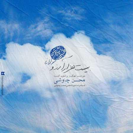 آکورد آهنگ بیست هزار آرزو از محسن چاوشی