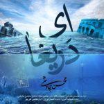 آکورد آهنگ ای دریغا از محسن چاوشی