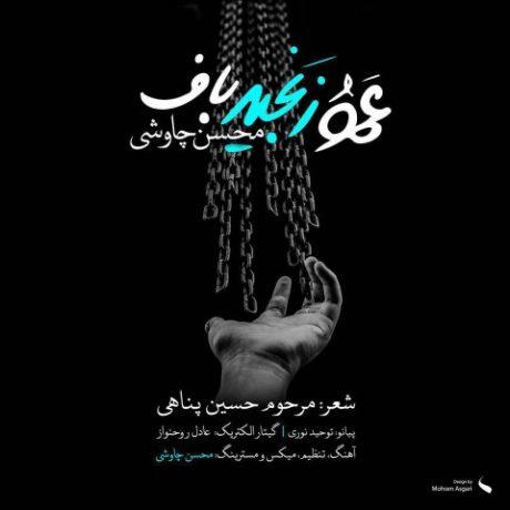 آکورد آهنگ عمو زنجیر باف از محسن چاوشی
