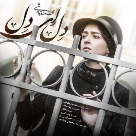 آکورد آهنگ دل ای دل از محسن چاوشی