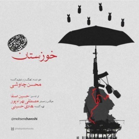 آکورد آهنگ خوزستان از محسن چاوشی