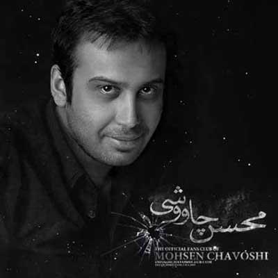 آکورد آهنگ بازار خرمشهر از محسن چاوشی