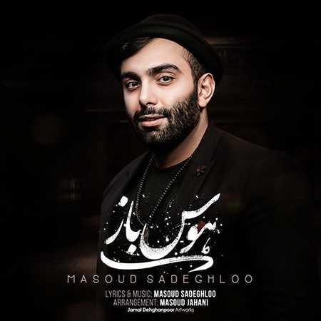 آکورد آهنگ هوس باز از مسعود صادقلو