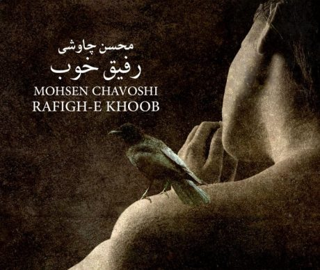 آکورد آهنگ رفیق روزهای خوب از محسن چاوشی