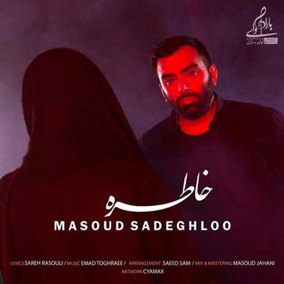 آکورد آهنگ خاطره از مسعود صادقلو