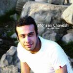 آکورد آهنگ عروس من از محسن چاوشی