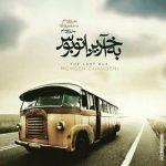 آکورد آهنگ آخرین اتوبوس از محسن چاوشی