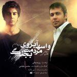 آکورد آهنگ واسه آبروی مردمت بجنگ از محسن چاوشی