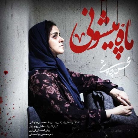 آکورد آهنگ ماه پیشونی از محسن چاوشی