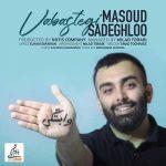 آکورد آهنگ وابستگی از مسعود صادقلو