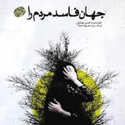 آکورد آهنگ جهان فاسد مردم را از محسن چاوشی