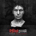آکورد آهنگ ببر بنام خداوندت از محسن چاوشی