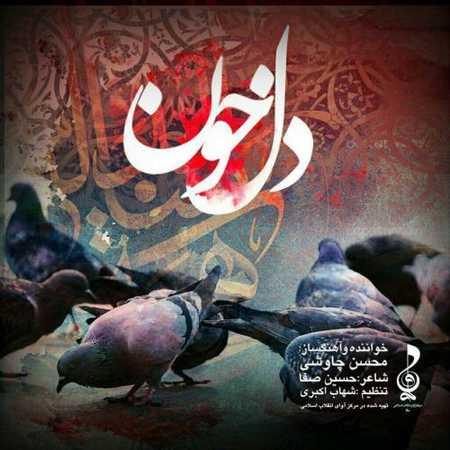 آکورد آهنگ دل خون از محسن چاوشی