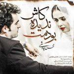 آکورد آهنگ کاش ندیده بودمت از محسن چاوشی