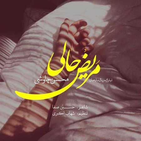 آکورد آهنگ مریض حالی از محسن چاوشی