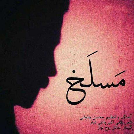 آکورد آهنگ مسلخ از محسن چاوشی