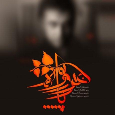 آکورد آهنگ هر روز پاییز از محسن چاوشی