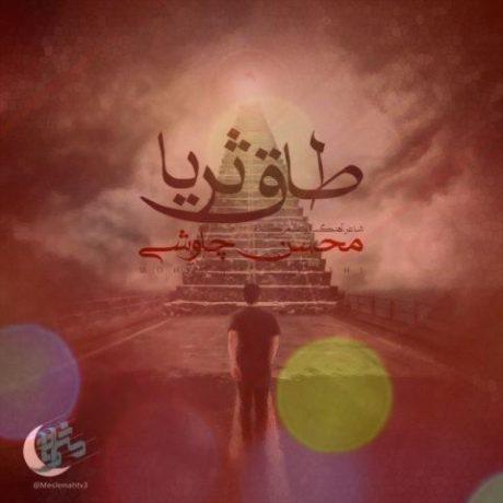 آکورد آهنگ طاق ثریا از محسن چاوشی
