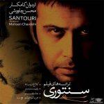 آکورد آهنگ من با تو خوشم از محسن چاوشی