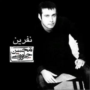 آکورد آهنگ نفرین از محسن چاوشی