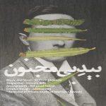 آکورد آهنگ بید بی مجنون از محسن چاوشی
