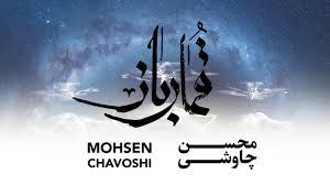 آکورد آهنگ قمار باز از محسن چاوشی