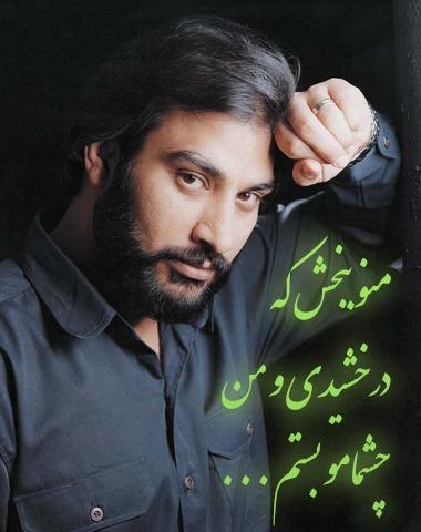 آکورد آهنگ منو ببخش از ناصر عبداللهی