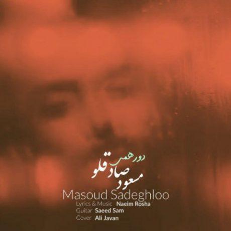 آکورد آهنگ دورهمی از مسعود صادقلو
